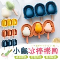 【可愛造型!三色可選】 小鳥冰棒模具 造型冰塊模具 製冰盒模具 矽膠製冰盒 造型製冰盒 製冰盒 雪糕模具【G0418】