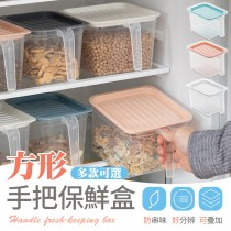【拿取方便!穩固疊加】 方形手把保鮮盒 冰箱收納盒 食物收納盒 廚房收納盒 方形保鮮盒 附蓋收納盒【I0154】