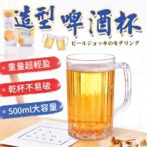 【乾杯不怕破!大口好暢飲】 造型啤酒杯 透明飲料杯 透明塑膠杯 塑膠啤酒杯 啤酒造型杯 造型杯子 造型水杯【G3314】