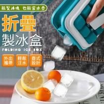 【輕鬆注水!快速出冰】 折疊製冰盒 攜帶型製冰盒 可當水壺 製冰盒 製冰模具 製冰塊【G3921】
