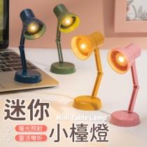 【360°可調!繽紛四色】 迷你小檯燈 小檯燈 迷你檯燈 小夜燈 led 照明燈 電燈 迷你 小型 檯燈【G3923】