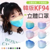 【貼合臉型!不易脫妝】 KF94立體口罩 kf94 口罩 魚型口罩 3D立體口罩 立體口罩 韓版口罩【G2806】