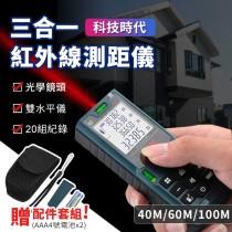 【附贈電池】三合一紅外線測距儀 雙水平儀 紅外線測量儀 雷射測距儀 激光測距儀 雷射尺 電子尺【A2309】