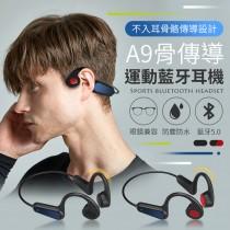 【IP56防水!佩戴不疼痛】 A9骨傳導運動藍牙耳機 耳機麥克風 防水耳機 藍牙耳機 運動耳機 麥克風【A1522】