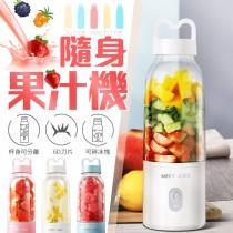 【每日五蔬果!營養帶著走】隨身果汁機 隨行果汁機 電動榨汁機 調理機 果汁機 榨汁機 料理機 果汁杯【G1015】