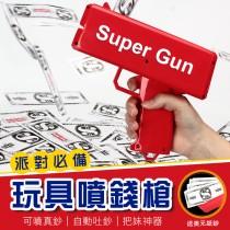 把妹神器! 派對噴錢槍 鈔票槍 SuperGun 可噴台幣 千元鈔 桌遊 B0505