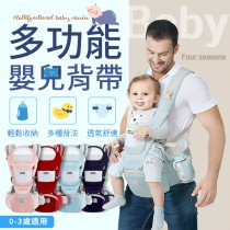 【多種背法!育兒得力助手】多功能嬰兒背帶 嬰兒揹巾 寶寶揹帶 嬰兒腰凳 雙肩背 揹帶 背帶 揹巾【G4905】