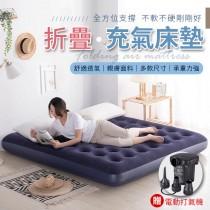 【快速充氣!多款尺寸】 折疊充氣床墊 充氣床墊 睡墊 氣墊床 充氣床 自動充氣床 露營床墊 自動充氣墊【I0160】