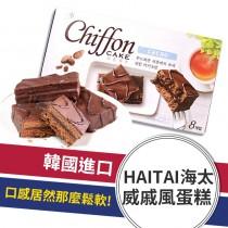 【進口零食!旅韓必買】韓國HAITAI巧克力戚風蛋糕 海太巧克力戚風蛋糕 海太戚風蛋糕【AS006】