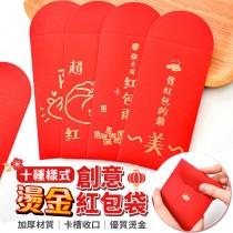 【創意燙金!加厚紙質】創意燙金紅包袋 創意紅包袋 過年紅包袋 喜氣紅包袋 婚禮 尾牙 壓歲錢【AM038】