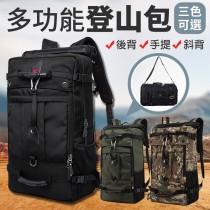 【三用功能!戶外必備】多功能登山包 40L大容量後背包 防潑水背包 戶外雙肩背包 多功能背包 旅行背包【AT045】