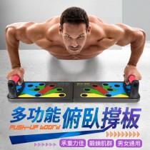 【輕鬆收納!不佔空間】 多功能俯臥撐板 伏地挺身訓練板 多功能俯臥撐板 胸肌健身器材 俯臥撐支架【G6306】