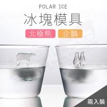 北極熊企鵝冰塊模具 造型製冰盒 POLAR ICE 北極熊 企鵝 製冰盒 製冰 冰塊 模型【AF213】