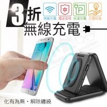 『折疊式超方便攜帶無線充電器!』造型無線充電手機架 創意 無線充電 手機架 充電器【AB932】