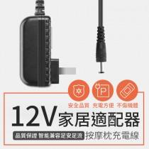 『加購按摩枕充電器!』 12V充電器 12V居家適配線【AF028】