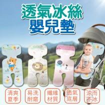 冰絲涼蓆 嬰兒用 推車涼墊 動物涼墊 透氣坐墊 涼爽坐墊 【AF285】