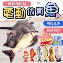 【精緻印花!型態擬真】電動仿真魚 寵物狗玩具 電動貓玩具 仿真玩具 貓咪玩具 電動魚 貓玩具 玩具 電動【B0511】
