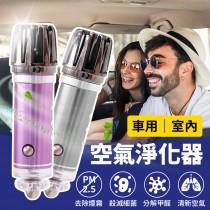 『負離子空氣清淨器!』車用空氣清淨器 空氣淨化器 汽車清淨機 汽車空氣清淨 臭氧負離子【AE048】