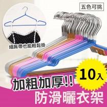 『加粗不鏽鋼衣架10入組!』成人衣架 兒童衣架 防水 不易變形 耐用 防滑 曬衣架【AF349】