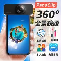 【PanoClip現貨正品!360度全景照】360度全景鏡頭 iPhone專用 360度環景鏡頭 3D立體全景鏡頭 全景手機鏡頭【AB1011】