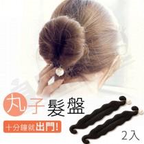 『兩入組合價-美髮神器』盤髮神器 海綿寶寶 升級版氣質珍珠裝飾 造型丸子頭 花苞頭盤 髮器【AL055-1】