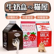【送貓草!內附貓抓板】牛奶盒貓屋 DIY貓屋 貓咪牛奶盒 貓咪紙箱 瓦楞貓屋 貓抓板 貓紙箱 貓窩 貓床【H0122】