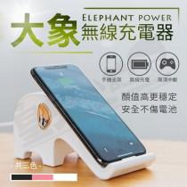 『激萌!!超Q大象』造型無線充電手機架 創意 無線充電 手機架 充電器【AB927】