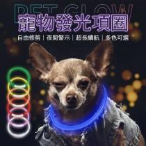 【夜間散步必備!三段燈號】 寵物發光項圈 中型犬項圈 LED項圈 充電LED USB充電 安全項圈【C0117】