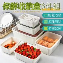 【輕鬆收納!多種用途】  保鮮收納盒 冰箱收納盒 冷凍保鮮盒 冰箱收納 塑料盒 收納盒 密封盒 保鮮盒【I0142】