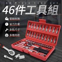 【46件組!家庭必備】 46件工具組 汽車工具組 十字螺絲 工具組 起子 套筒 螺絲 汽車 工具【C0116】