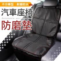 【防磨防水!不分車種】汽車座椅防磨墊 汽車防磨墊 汽車座墊 汽車安全座椅墊 保護墊 安全座椅墊【B0115】