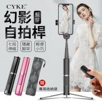 【送收納袋!鋁合金質感】CYKE幻影自拍桿 手機三腳架 自拍神器 自拍腳架 手機腳架 直播架 自拍桿 自拍棒【A0523】