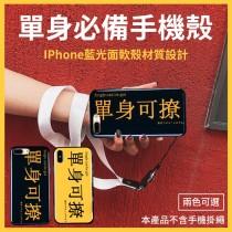 『單身狗必敗!』單身可撩情侶烤瓷藍光 手機殼系列iPhone6/7/8 plus X 蘋果手機防摔保護套殼【AB990】
