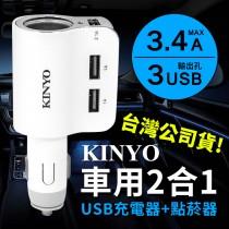 【超方便!!車用2合1】KINYO公司貨 USB充電器+點菸器 3孔USB 車用充電器 車用點菸器 CRU-40【AE051】
