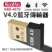 【送正版軟體!原廠晶片】KooPin藍芽傳輸器 藍芽接收器 藍牙傳輸器 藍牙接收器 藍芽適配器【AA070】