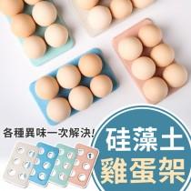 『天然雞蛋收納架!』天然矽藻土 環保吸水雞蛋墊 簡約冰箱矽藻泥雞蛋託收納架【AF344】