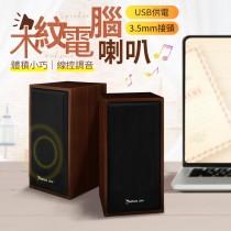 【復古木質!俐落簡約】 木紋電腦喇叭 電腦喇叭 喇叭音箱 環繞音響 音響喇叭 小音箱 音箱 喇叭【F0458】