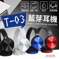 《T-03藍芽運動耳機》立體聲 摺疊耳罩式 折疊式 頭戴式 重低音耳機  無線耳機【AC031】