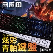 【顏值爆表!機械式青軸】炫彩青軸鍵盤 9種RGB燈光 機械青軸鍵盤 機械式鍵盤 電競鍵盤【AA064】