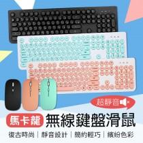 【可愛復古!輕巧靜音】馬卡龍鍵盤滑鼠組 馬卡龍無線鍵盤 馬卡龍無線滑鼠 打字機鍵盤 巧克力鍵盤 復古鍵盤【A1207】