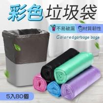 【材質韌性!5入袋裝】 彩色垃圾袋 塑膠袋 垃圾袋 垃圾 袋子 黑色垃圾袋 透明垃圾袋 透明塑膠袋【E0306】