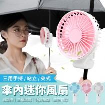 【創意設計!傘內夾扇】傘內迷你夾扇 USB風扇 雨傘風扇 傘內風扇 手持風扇 手拿風扇 迷你風扇 隨身風扇【G6010】