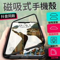 【抖音萬磁王!磁吸手機殼】iPhone X i8 i7 i6 i6s Plus手機殼 玻璃背板金屬邊框 個性強磁吸防摔保護殼全包 【AB959】