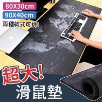 地圖滑鼠墊 80*30cm 鍵盤墊 桌墊 加大滑鼠墊 世界地圖 鼠標墊