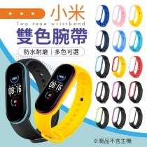 【時尚基本款!親膚好配戴】 小米雙色腕帶 小米錶帶 智能手環 小米手環 手腕帶 腕帶 小米 手環 錶帶【A0408】