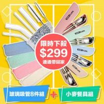 【超環保新組合】小麥餐具組+玻璃吸管八件組(含大麥盒)