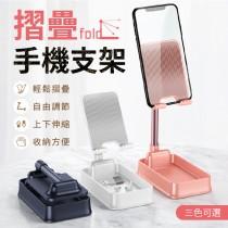 【可調角度!底座可放小物】 折疊收納手機架 折疊手機架 桌上手機架 手機直播架【C0413】