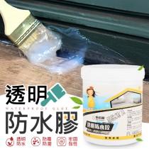 【透明膠體!隱形美觀】 透明防水膠 透明防水劑 屋頂防水 補漏膠 防水膠 防水劑 透明膠 補漏 屋頂【G0321-01】