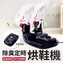 【紫外線除菌!恆溫定時】除臭烘鞋機 紫外線烘鞋機 定時烘鞋機 鞋子烘乾機 烘鞋器 乾鞋器 除臭除菌【AF399】