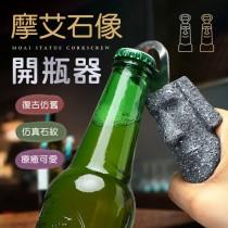 【KUSO外型!趣味有型】 摩艾石像開瓶器 省力開瓶器 復活島石像 摩艾石像 開罐器 開瓶器 摩艾【G1305】